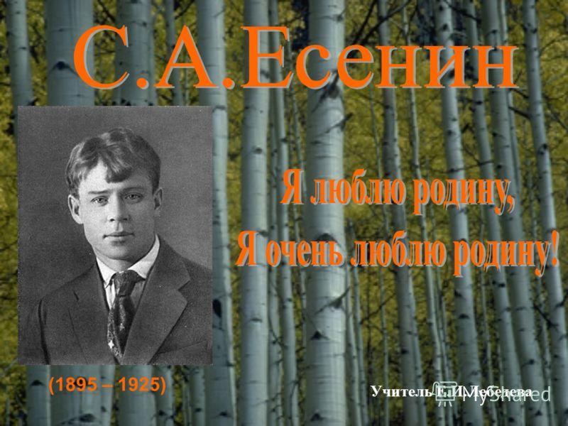 (1895 – 1925) Учитель Е.И.Лебедева