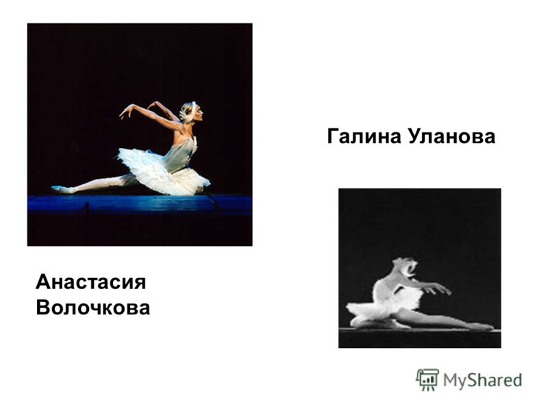 Анастасия Волочкова Галина Уланова