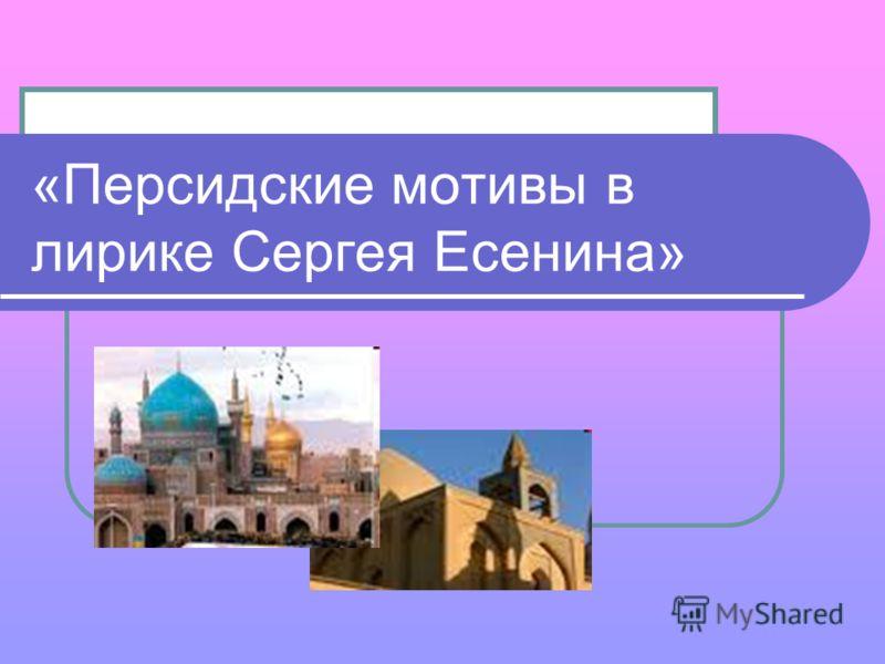 «Персидские мотивы в лирике Сергея Есенина»