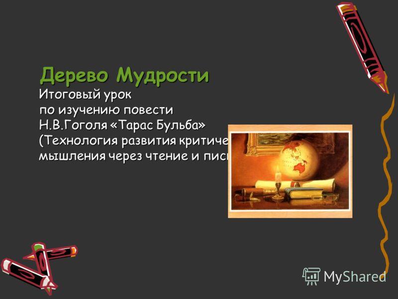 Дерево Мудрости Итоговый урок по изучению повести Н.В.Гоголя «Тарас Бульба» (Технология развития критического мышления через чтение и письмо)