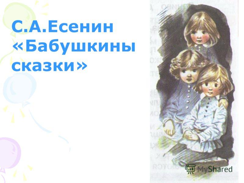 С.А.Есенин «Бабушкины сказки»