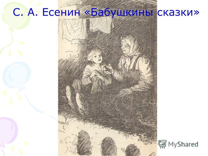 С. А. Есенин «Бабушкины сказки»
