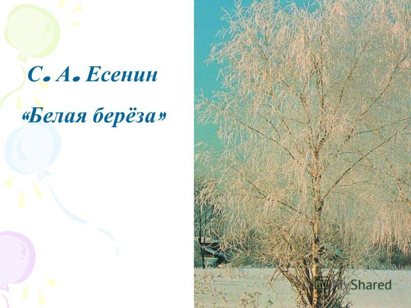 С. А. Есенин « Белая берёза »