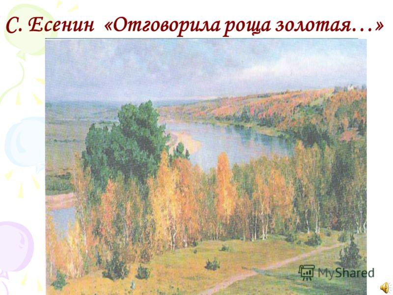С. Есенин «Отговорила роща золотая…»