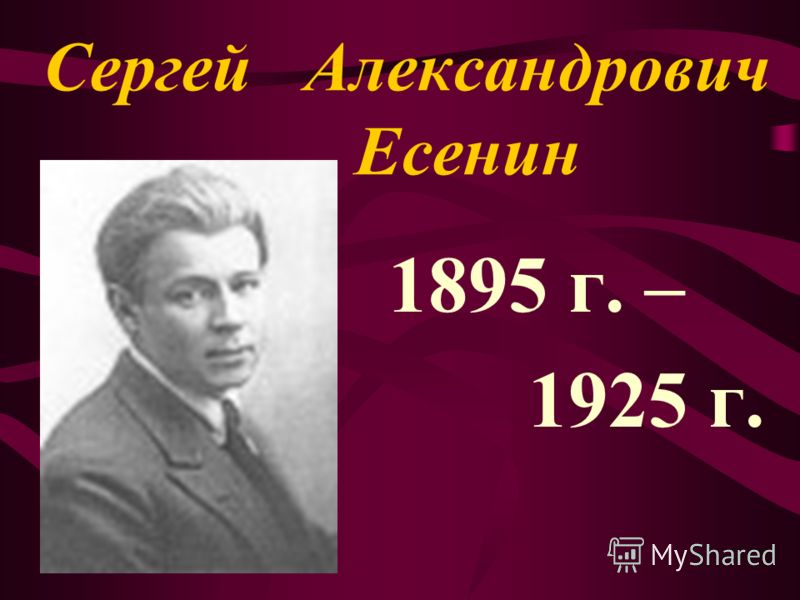 Сергей Александрович Есенин 1895 г. – 1925 г.