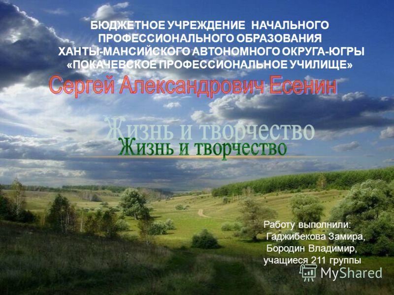 Работу выполнили: Гаджибекова Замира, Бородин Владимир, учащиеся 211 группы БЮДЖЕТНОЕ УЧРЕЖДЕНИЕ НАЧАЛЬНОГО ПРОФЕССИОНАЛЬНОГО ОБРАЗОВАНИЯ ХАНТЫ-МАНСИЙСКОГО АВТОНОМНОГО ОКРУГА-ЮГРЫ «ПОКАЧЕВСКОЕ ПРОФЕССИОНАЛЬНОЕ УЧИЛИЩЕ»