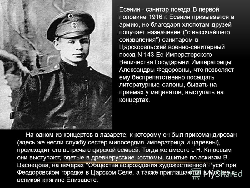 Есенин - cанитар поезда В первой половине 1916 г. Есенин призывается в армию, но благодаря хлопотам друзей получает назначение (