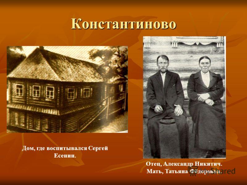 Константиново Дом, где воспитывался Сергей Есенин. Отец, Александр Никитич. Мать, Татьяна Фёдоровна.