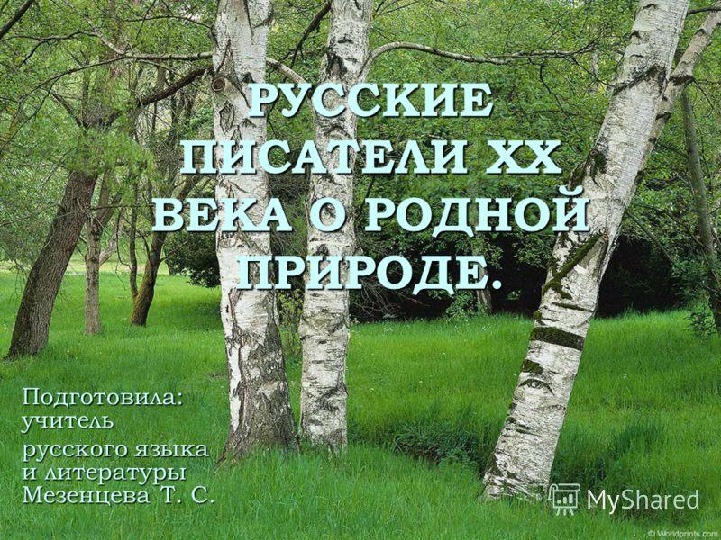 Писатели xx века о родной природе