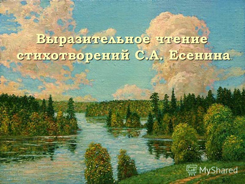 Выразительное чтение стихотворений С.А. Есенина.