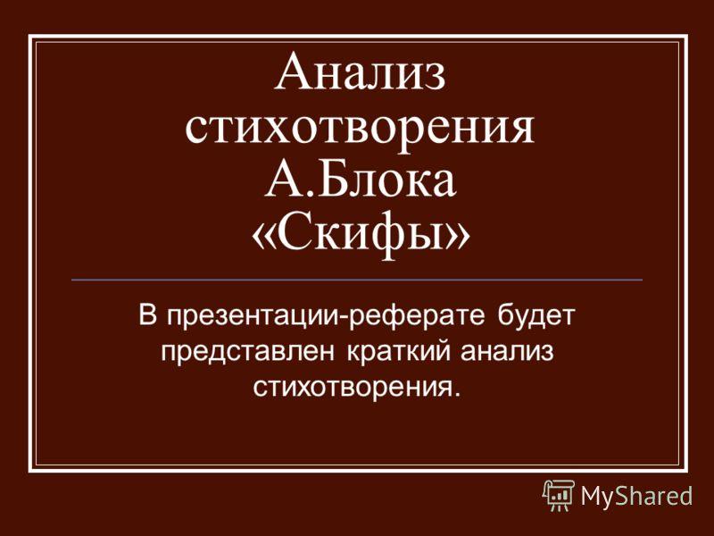 Анализ стихотворения А.Блока «Скифы» В презентации-реферате будет представлен краткий анализ стихотворения.