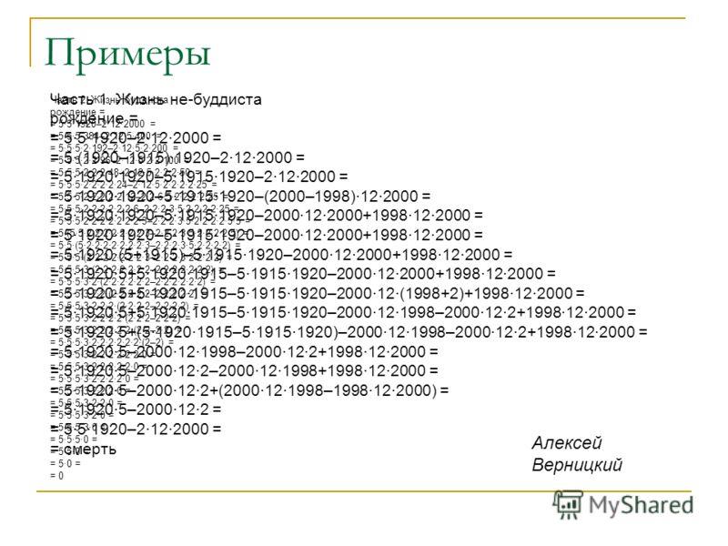 Примеры Часть 1. Жизнь не-буддиста рождение = = 5·5·1920–2·12·2000 = = 5·(1920–1915)·1920–2·12·2000 = = 5·1920·1920–5·1915·1920–2·12·2000 = = 5·1920·1920–5·1915·1920–(2000–1998)·12·2000 = = 5·1920·1920–5·1915·1920–2000·12·2000+1998·12·2000 = = 5·1920
