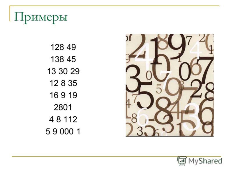 Примеры 128 49 138 45 13 30 29 12 8 35 16 9 19 2801 4 8 112 5 9 000 1