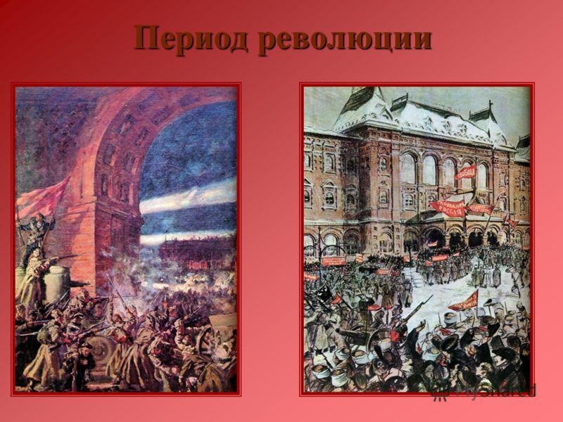Период революции