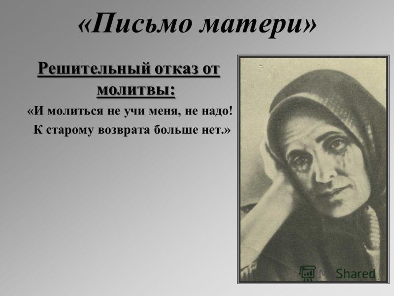 «Письмо матери» Решительный отказ от молитвы: «И молиться не учи меня, не надо! К старому возврата больше нет.»