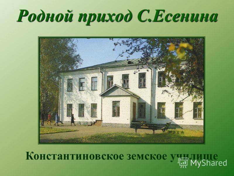 Родной приход С.Есенина Константиновское земское училище