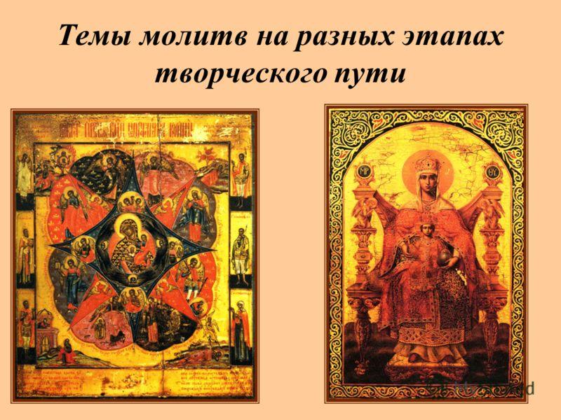 Темы молитв на разных этапах творческого пути