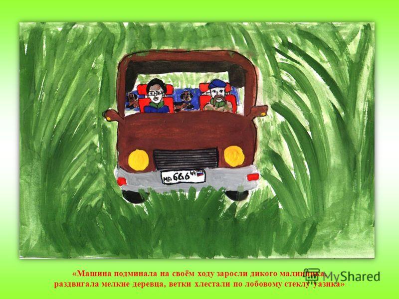 «Машина подминала на своём ходу заросли дикого малинника, раздвигала мелкие деревца, ветки хлестали по лобовому стеклу уазика»
