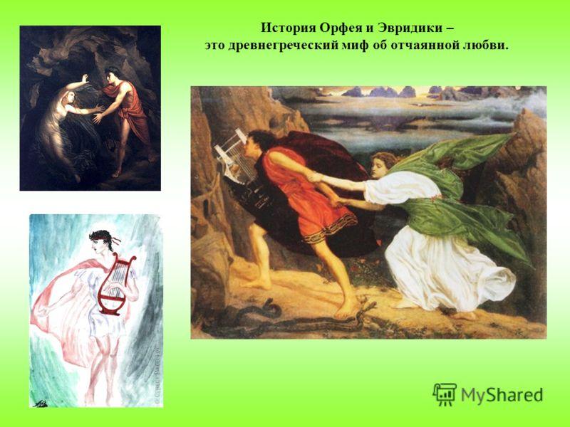 История Орфея и Эвридики – это древнегреческий миф об отчаянной любви.