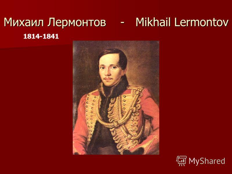 Михаил Лермонтов - Mikhail Lermontov 1814-1841