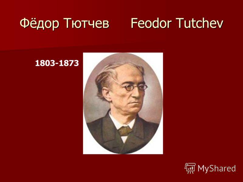 Фёдор Тютчев Feodor Tutchev 1803-1873
