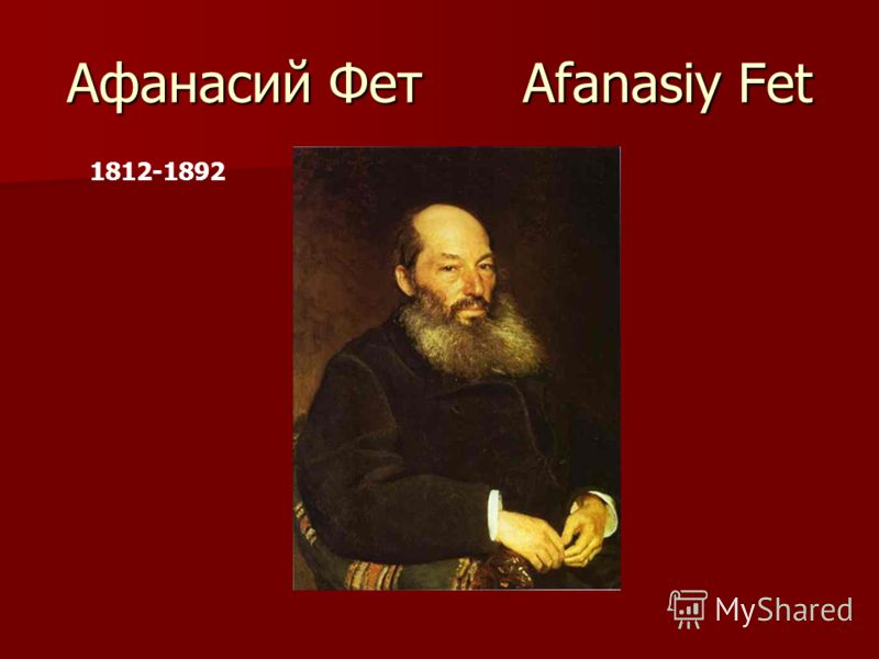 Афанасий Фет Afanasiy Fet 1812-1892