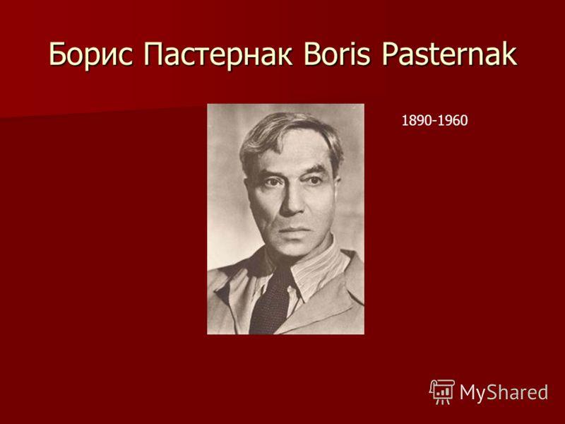 Борис Пастернак Boris Pasternak 1890-1960
