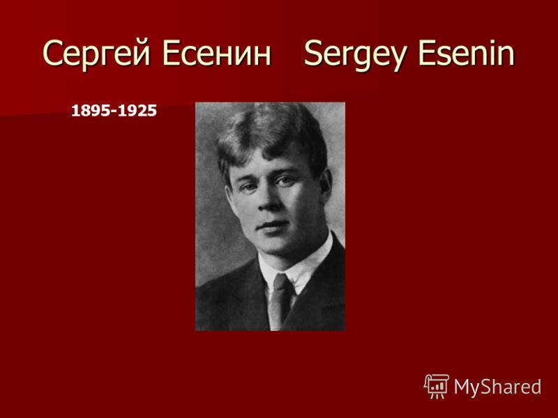 Сергей Есенин Sergey Esenin 1895-1925