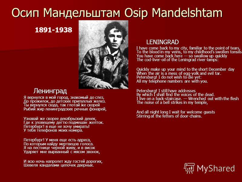 Осип Мандельштам Osip Mandelshtam Ленинград Ленинград Я вернулся в мой город, знакомый до слез, До прожилок, до детских припухлых желез. Ты вернулся сюда, так глотай же скорей Рыбий жир ленинградских речных фонарей, Узнавай же скорее декабрьский дене
