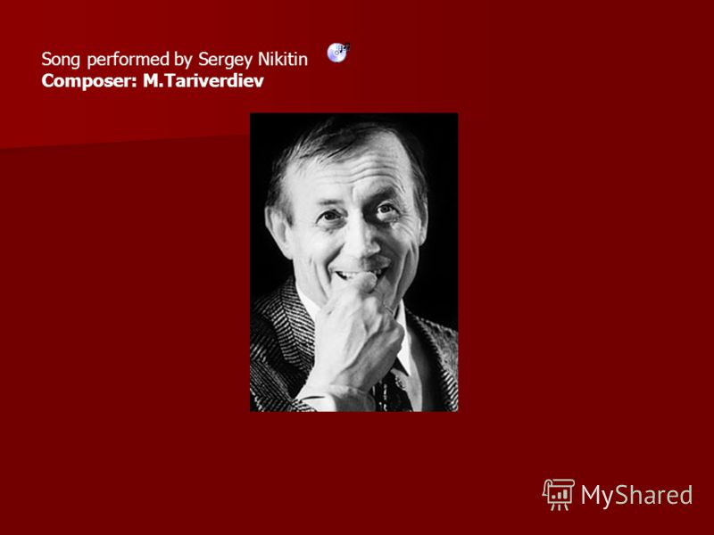 Song performed by Sergey Nikitin Composer: M.Tariverdiev