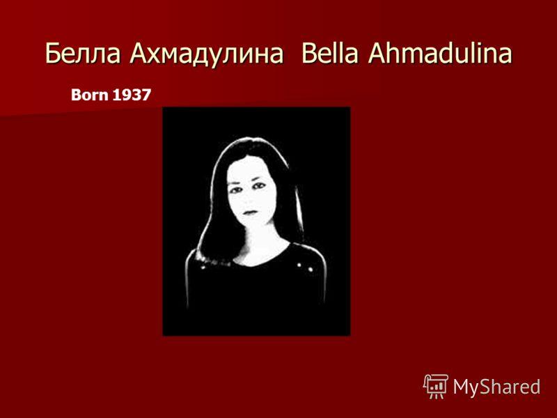 Белла Ахмадулина Bella Ahmadulina Born 1937