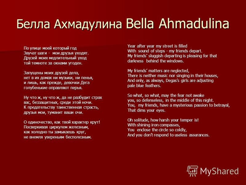 Белла Ахмадулина Bella Ahmadulina По улице моей который год По улице моей который год Звучат шаги - мои друзья уходят. Звучат шаги - мои друзья уходят. Друзей моих медлительный уход Друзей моих медлительный уход той темноте за окнами угоден. той темн