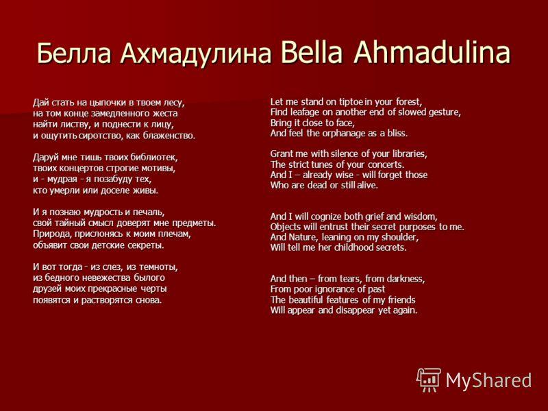 Белла Ахмадулина Bella Ahmadulina Дай стать на цыпочки в твоем лесу, на том конце замедленного жеста найти листву, и поднести к лицу, и ощутить сиротство, как блаженство. Даруй мне тишь твоих библиотек, твоих концертов строгие мотивы, и - мудрая - я