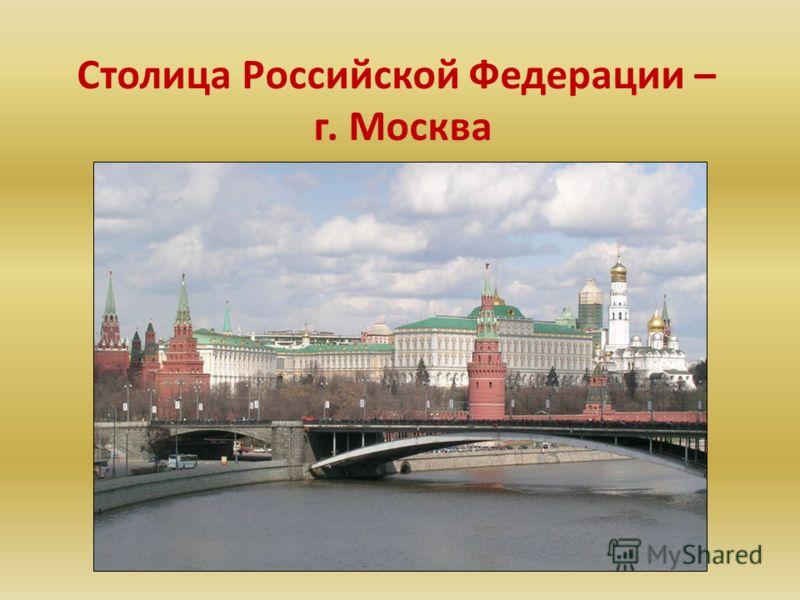 Столица Российской Федерации – г. Москва