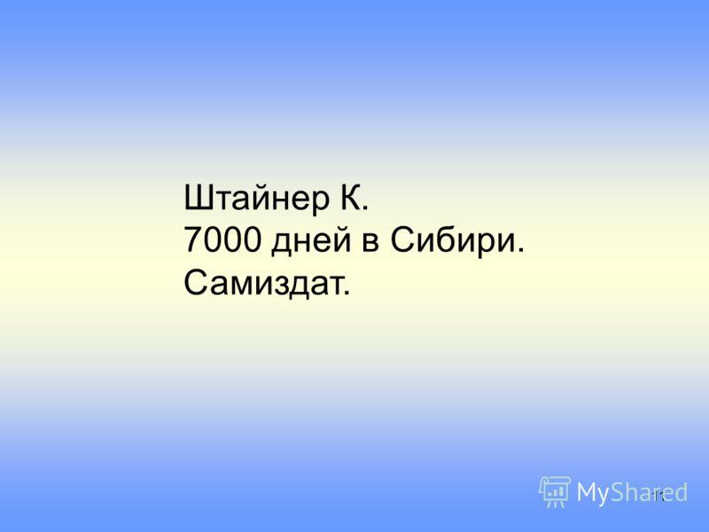 11 Штайнер К. 7000 дней в Сибири. Самиздат.