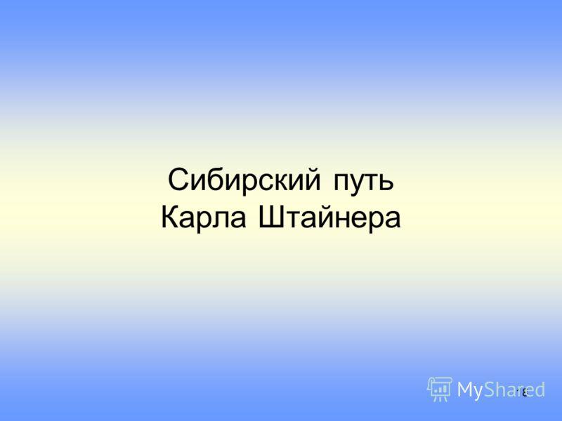 18 Сибирский путь Карла Штайнера