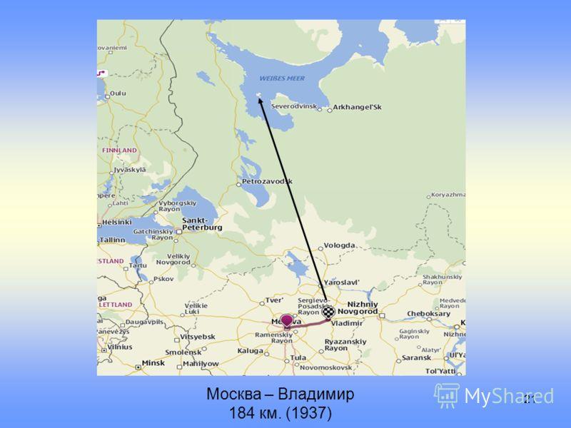 21 Москва – Владимир 184 км. (1937)