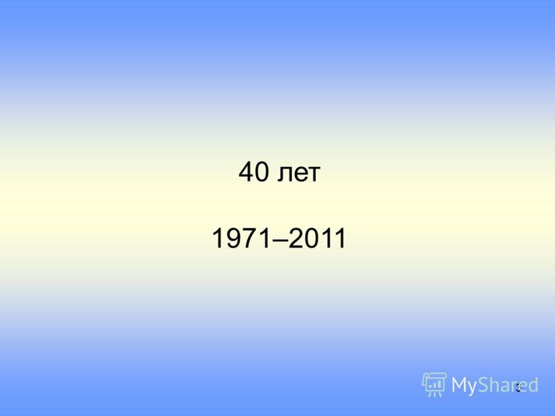 3 40 лет 1971–2011