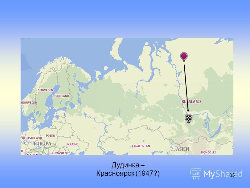 35 Дудинка – Красноярск (1947?)
