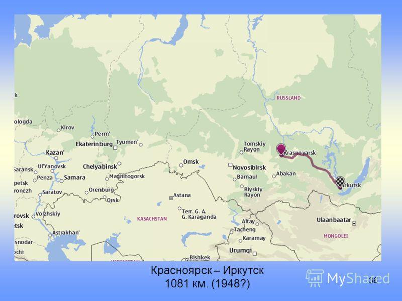 36 Красноярск – Иркутск 1081 км. (1948?)