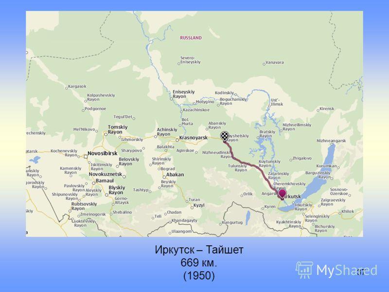 37 Иркутск – Тайшет 669 км. (1950)