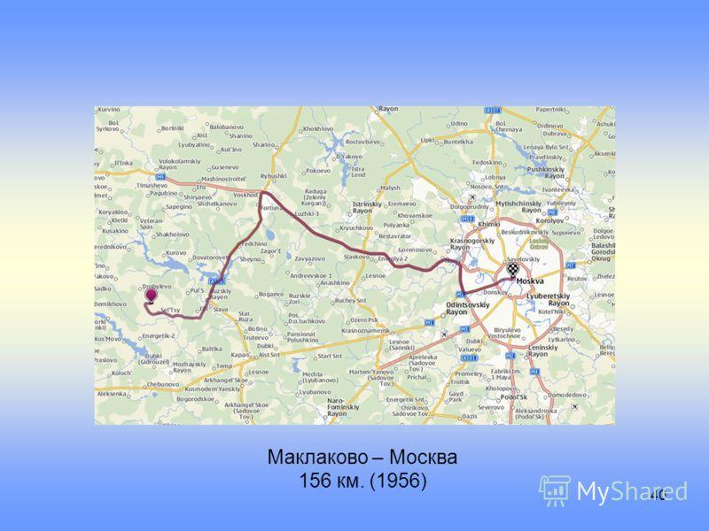 40 Маклаково – Москва 156 км. (1956)