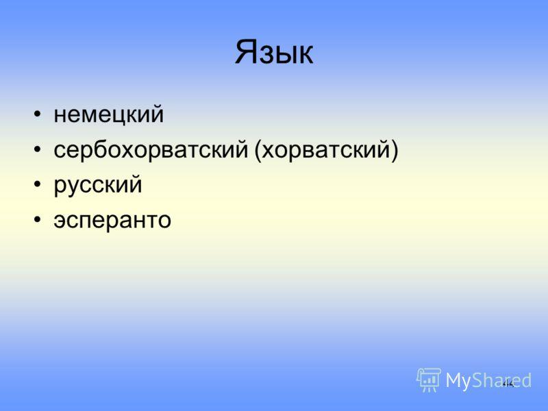 44 Язык немецкий сербохорватский (хорватский) русский эсперанто