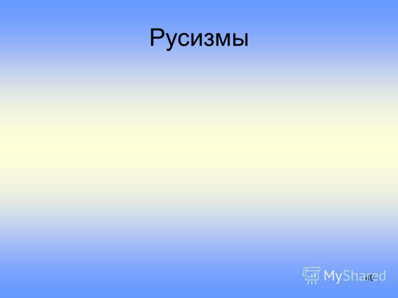 49 Русизмы