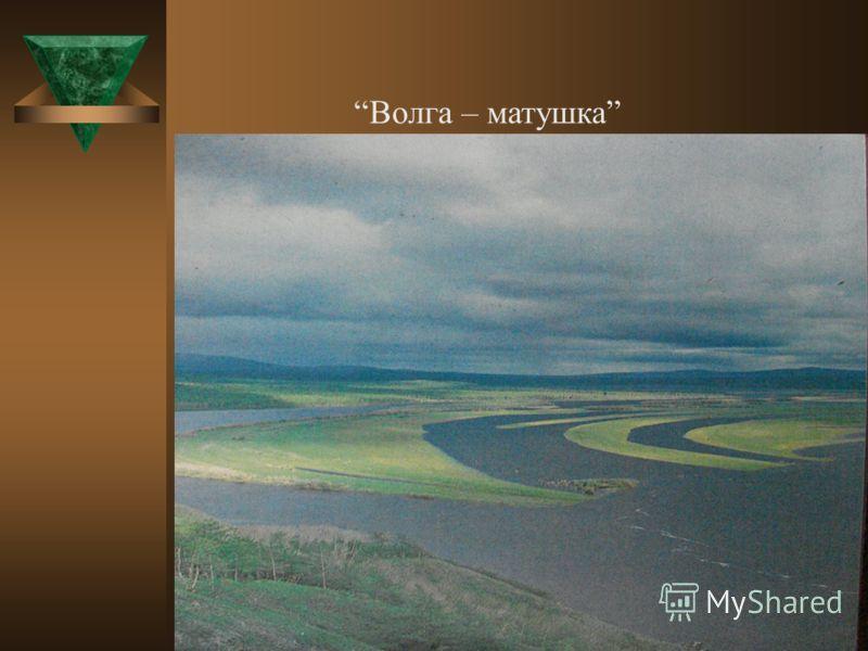 Волга – матушка