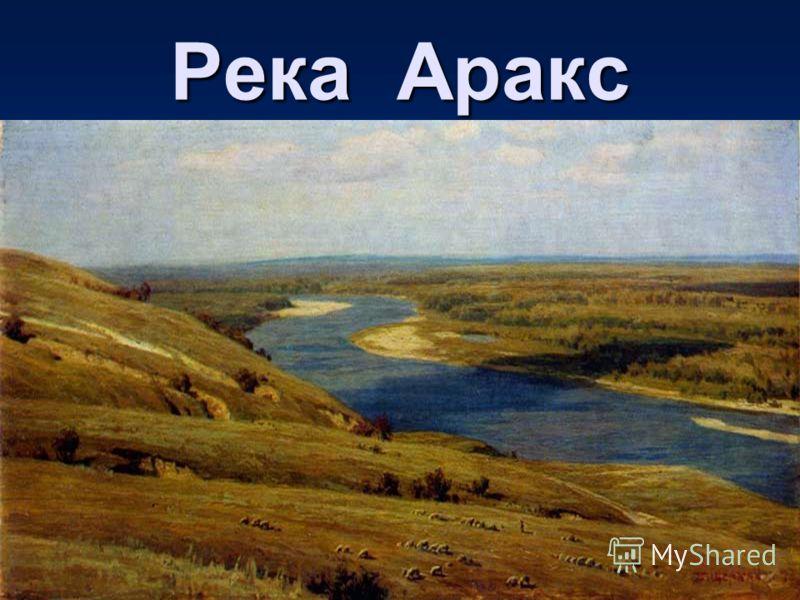 Река Аракс