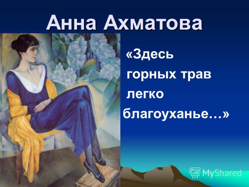 Анна Ахматова «Здесь горных трав легко благоуханье…»