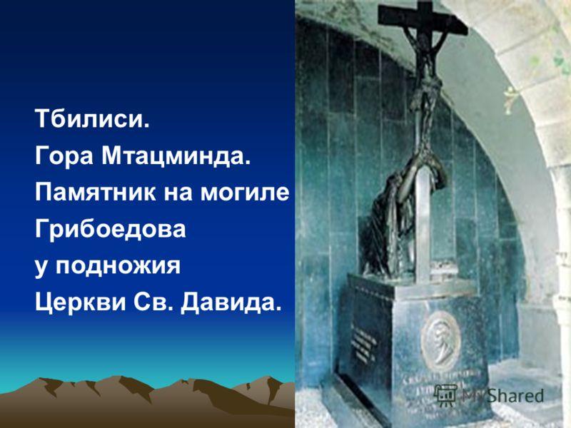 Тбилиси. Гора Мтацминда. Памятник на могиле Грибоедова у подножия Церкви Св. Давида.