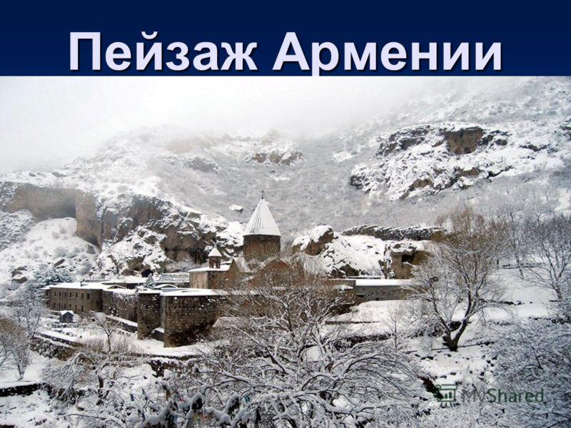 Пейзаж Армении