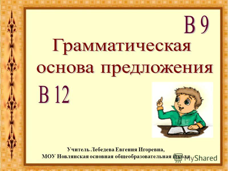 Учитель Лебедева Евгения Игоревна, МОУ Новлянская основная общеобразовательная школа